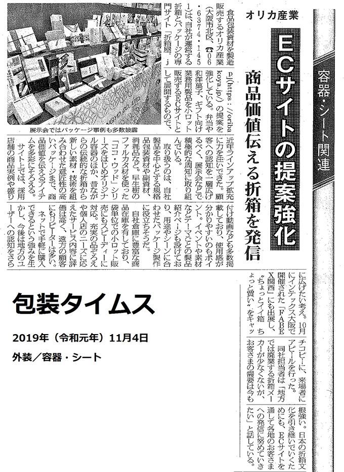 news201911