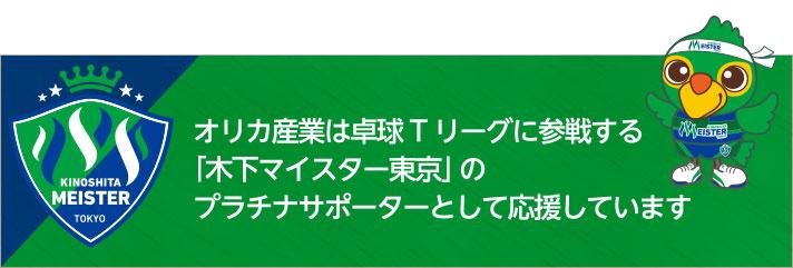 木下マイスター東京